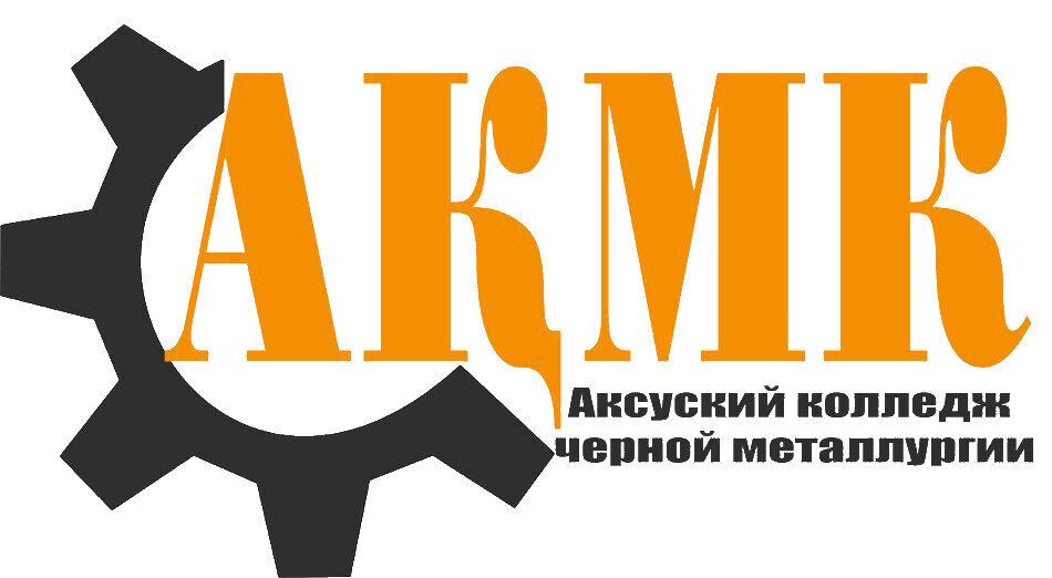 "КГП на ПХВ ""Аксуский колледж черной металлургии"